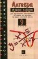 Алгебра 9 кл. Сборник заданий